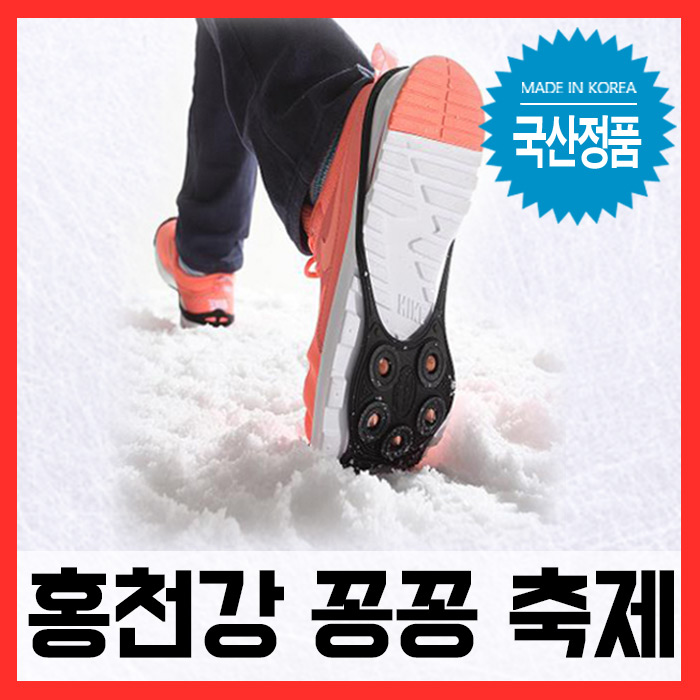 홍천송어축제/ 국산스노우아이젠