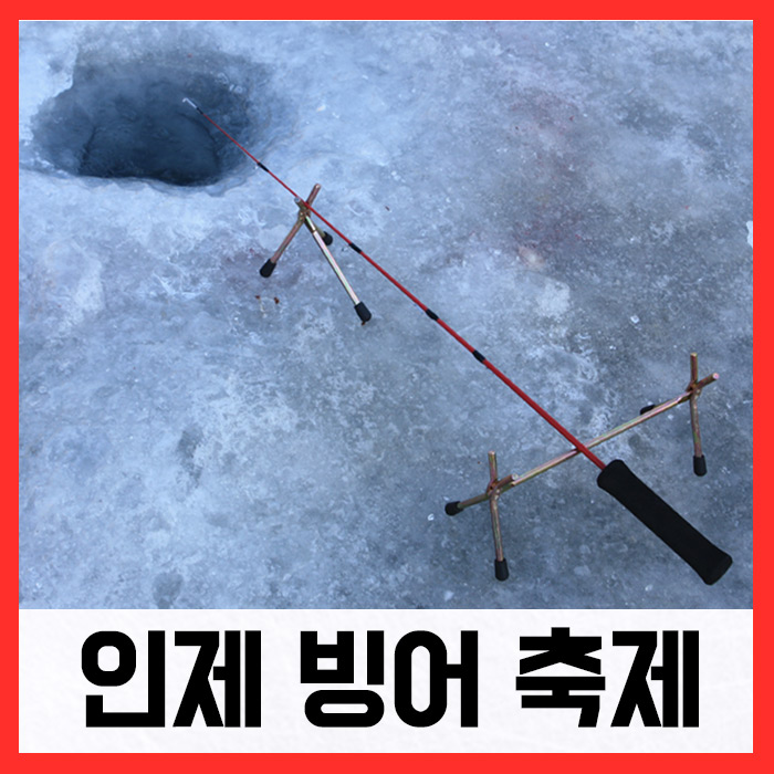 인제춘천빙어축제/ 얼음받침대