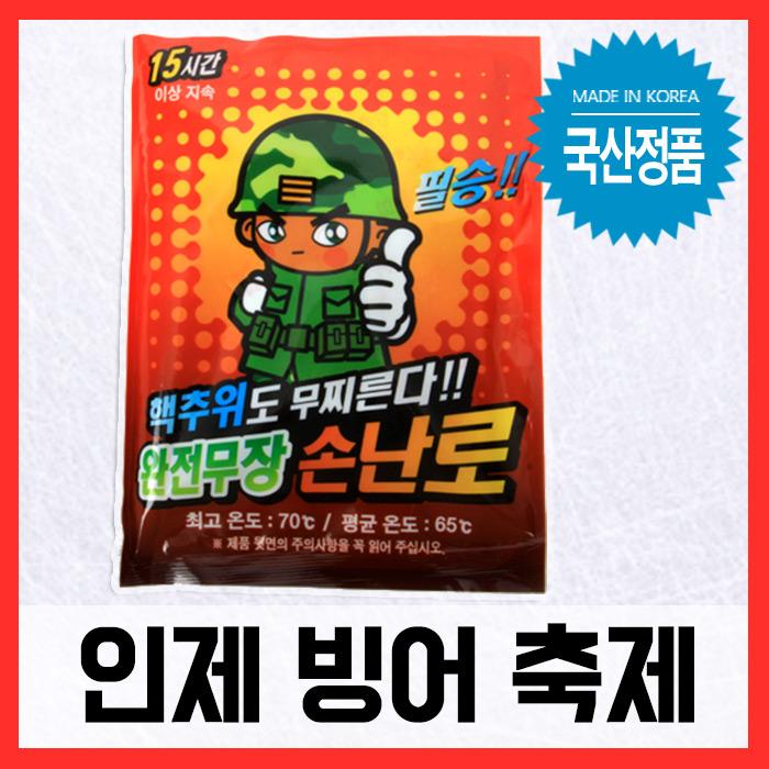 인제춘천빙어축제/ 천하무적핫팩 (손난로150g)