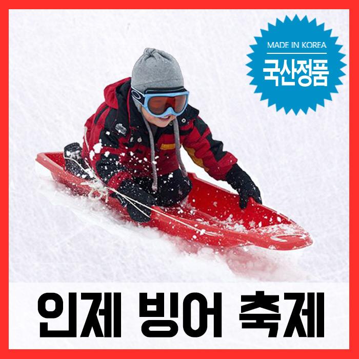 인제춘천빙어축제/ 국산하은맘눈썰매 (1인용)