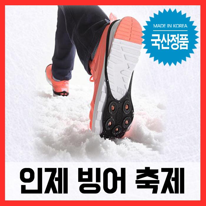 인제춘천빙어축제/ 국산스노우아이젠