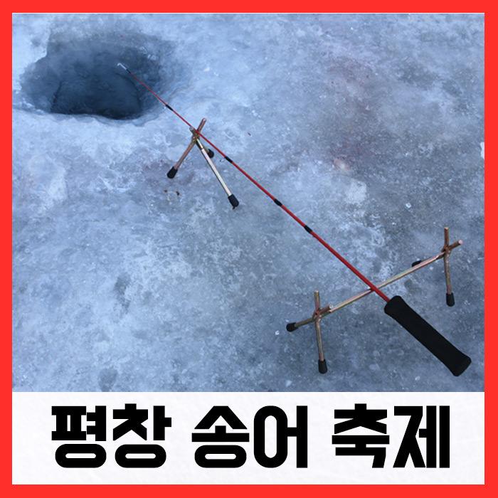 평창송어축제/ 얼음받침대 (쌍발형/ 외발형)
