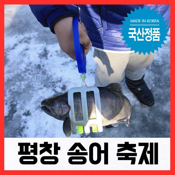 평창송어축제/ 송어가위손 (물고기집게)