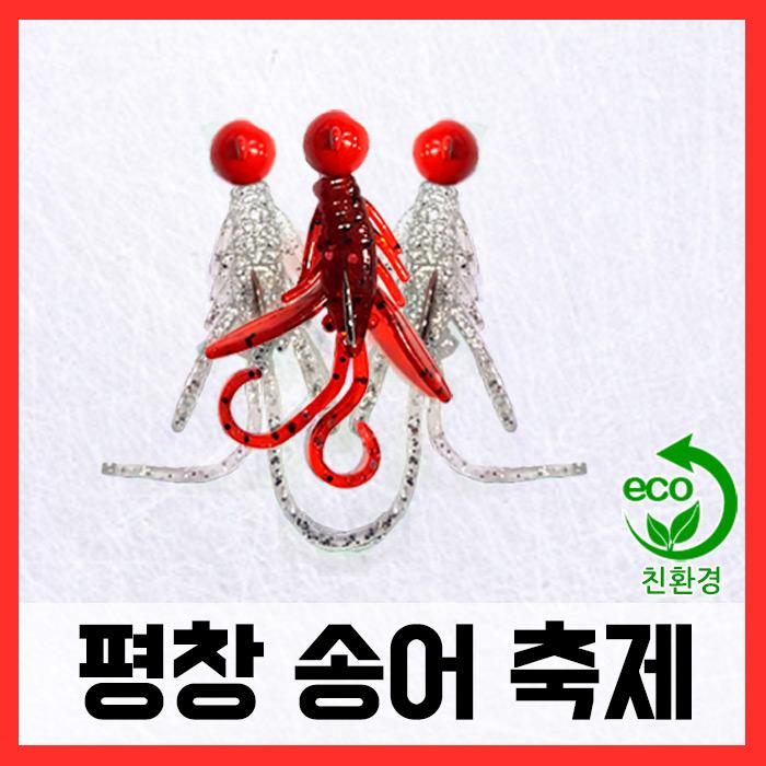 평창송어축제/ 호그웜지그헤드세트 (3개입)