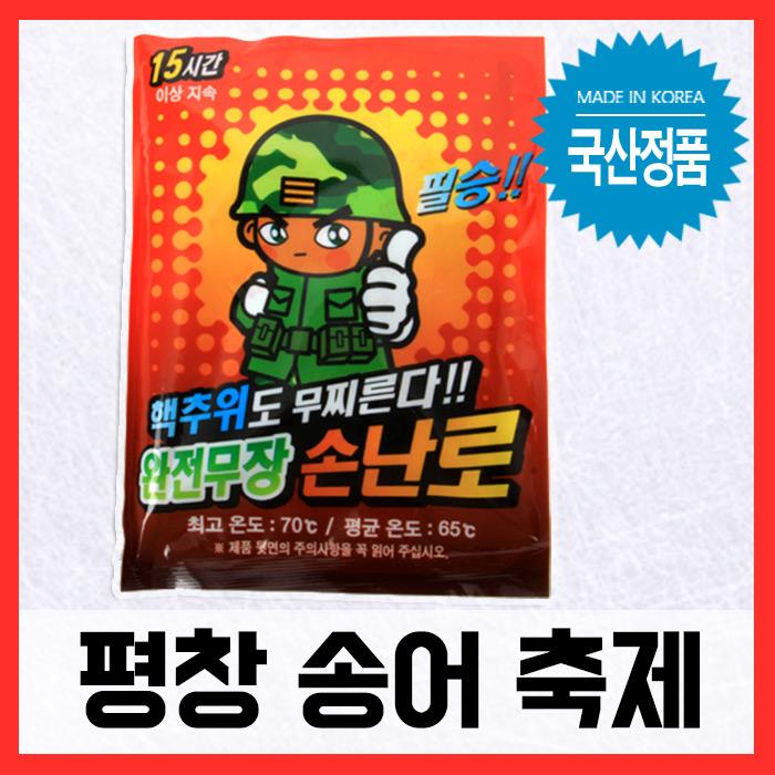((평창송어축제)) 천하무적 핫팩(손난로 150g)