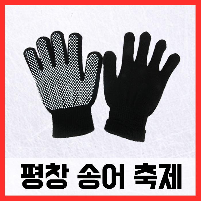 ((평창송어축제)) 겨울 낚시장갑(방한 요술 장갑)
