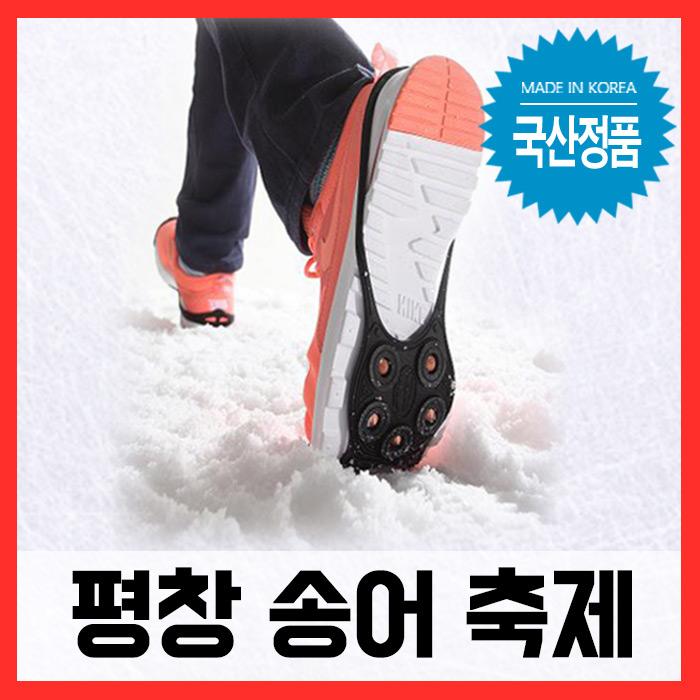 평창송어축제/ 국산스노우아이젠