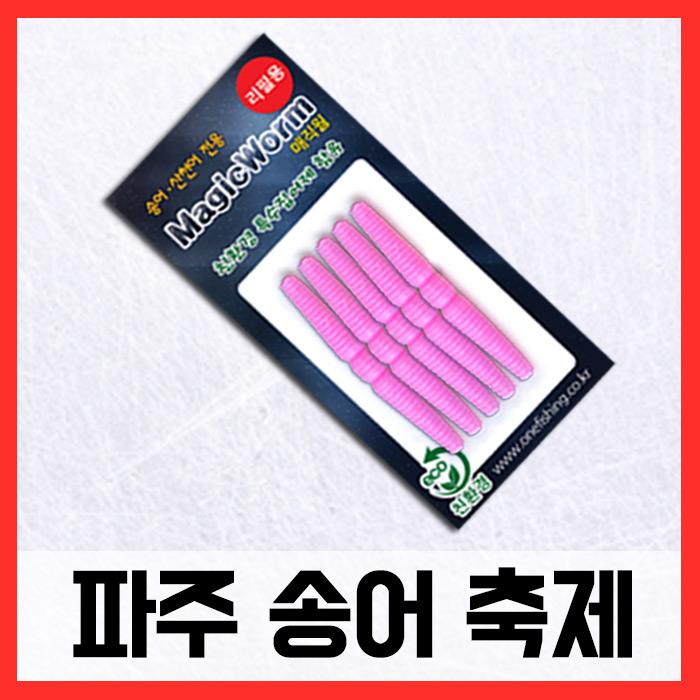 파주송어축제/ 매직웜교체용웜 (5개입)