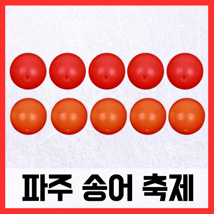 파주송어축제/ 송어찌 (5개입)