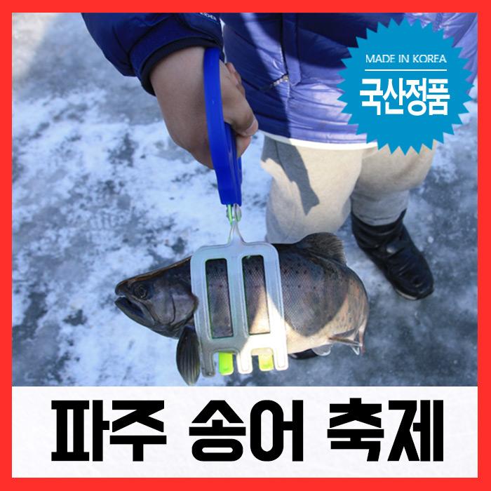 파주송어축제/ 송어가위손 (물고기집게)