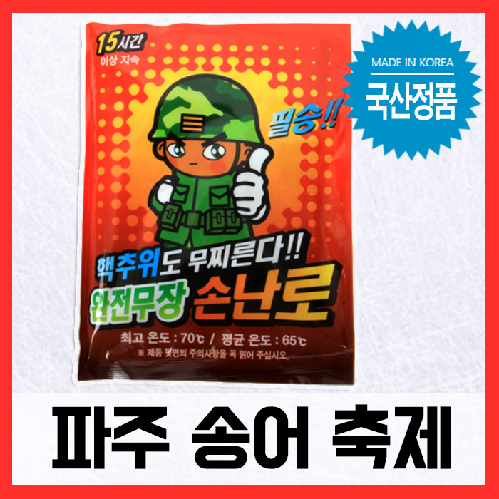 ((파주송어축제)) 천하무적 핫팩(손난로 150g)