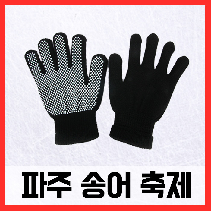 ((파주송어축제)) 겨울 낚시장갑(방한 요술 장갑)