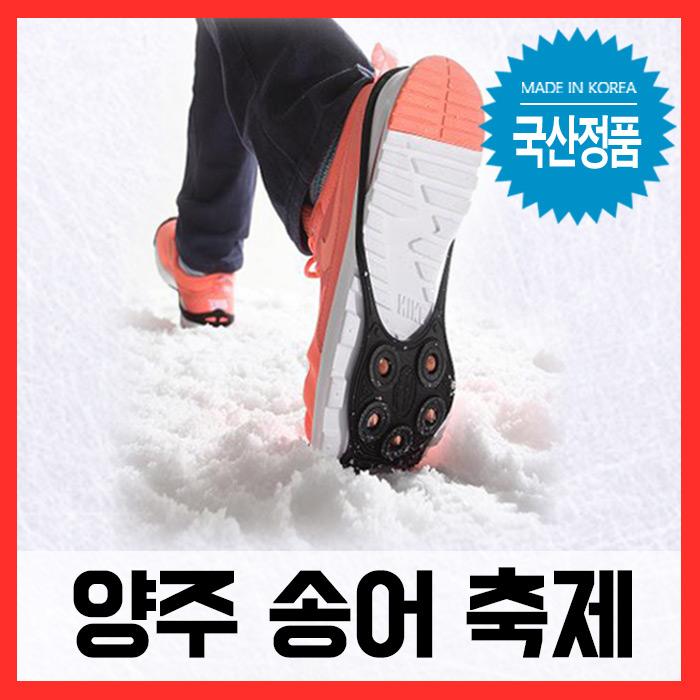 양주송어축제/ 국산스노우아이젠