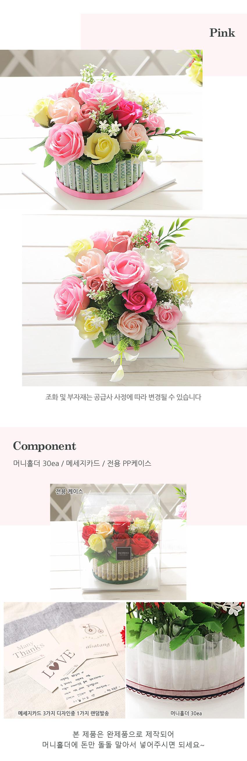 로즈플라워케익 용돈박스(30) 부부의날 성년의날 - 알사탕닷컴, 20,600원, 조화, 꽃다발/꽃바구니