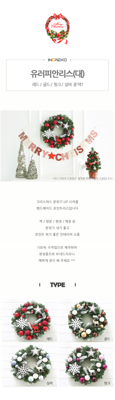 유러피안리스(대) 핑크 크리스마스리스 리스 트리 - 알사탕닷컴, 37,900원, 장식품, 크리스마스소품