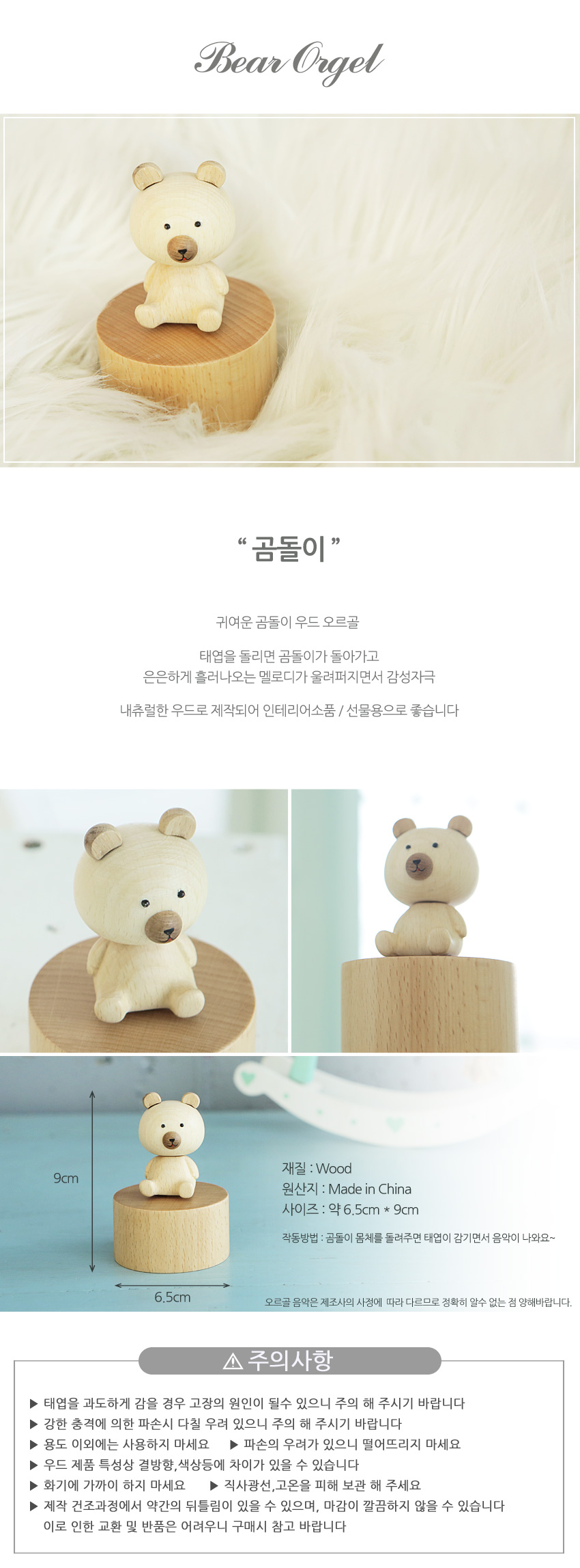곰돌이 오르골 뮤직박스 인테리어소품 장난감 orgel - 알사탕닷컴, 21,300원, 조화, 카네이션(조화)