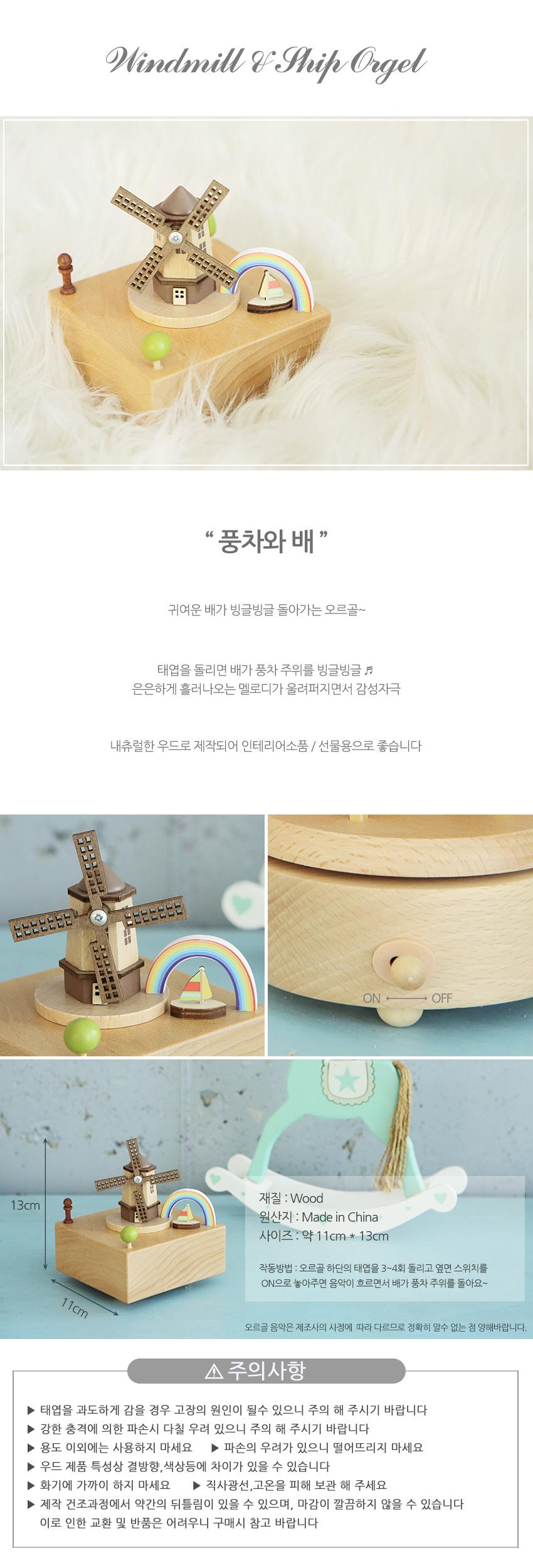 풍차와배 오르골 orgel 뮤직박스 대만오르골 소품 - 알사탕닷컴, 30,500원, 조화, 카네이션(조화)