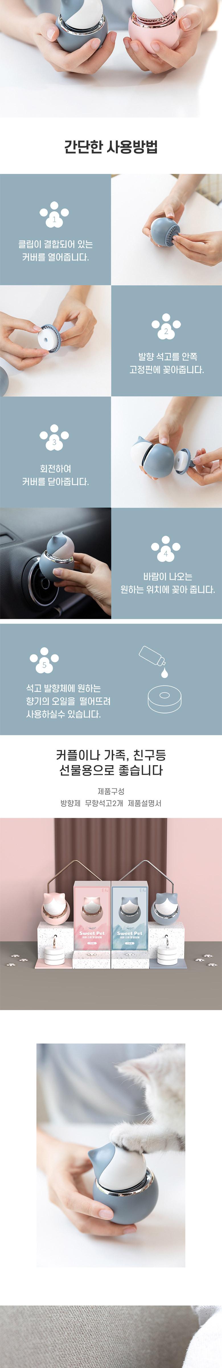 차량용방향제_상세페이지