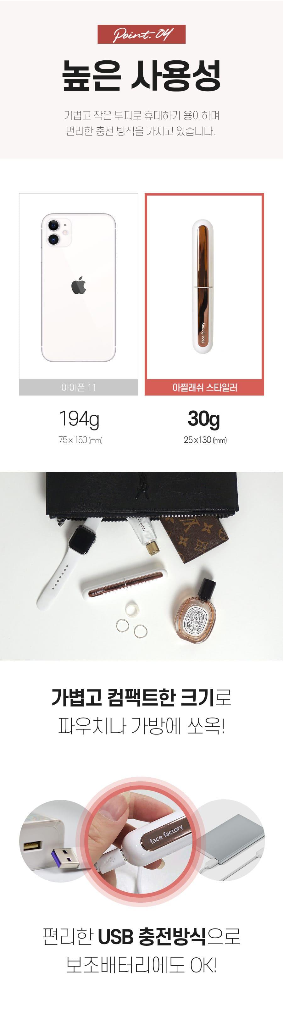 페이스팩토리(FACE FACTORY) 속눈썹고데기 아찔한 컬링 고데기