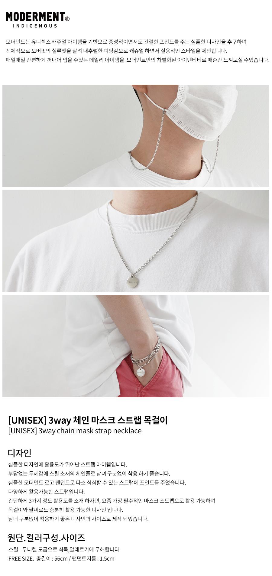 [UNISEX] 3way 체인 마스크 스트랩 목걸이