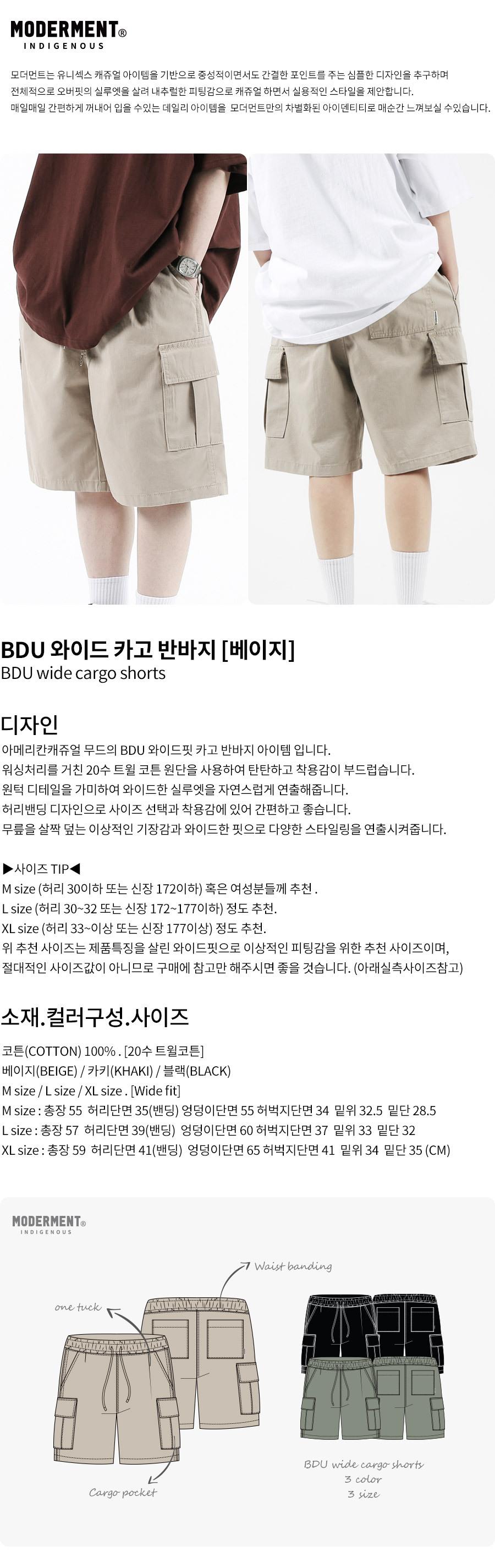 BDU 와이드 카고 반바지 [베이지]
