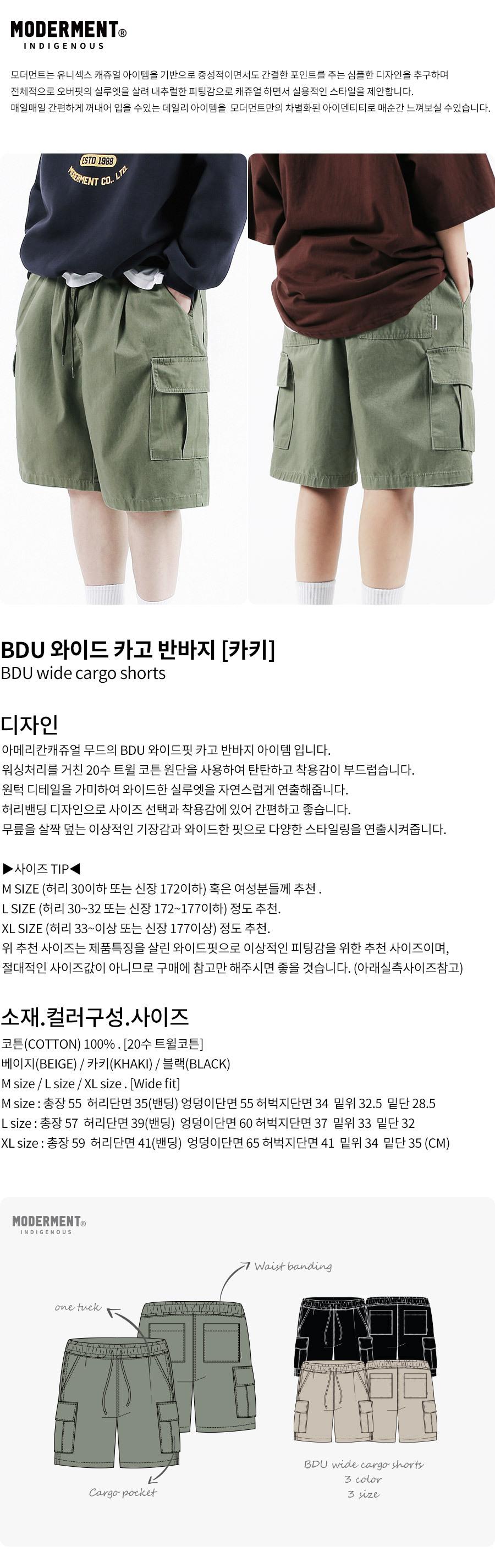 BDU 와이드 카고 반바지 [카키]