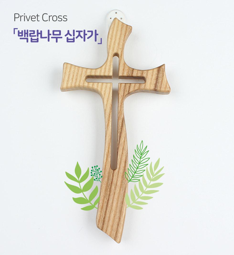 백랍나무십자가