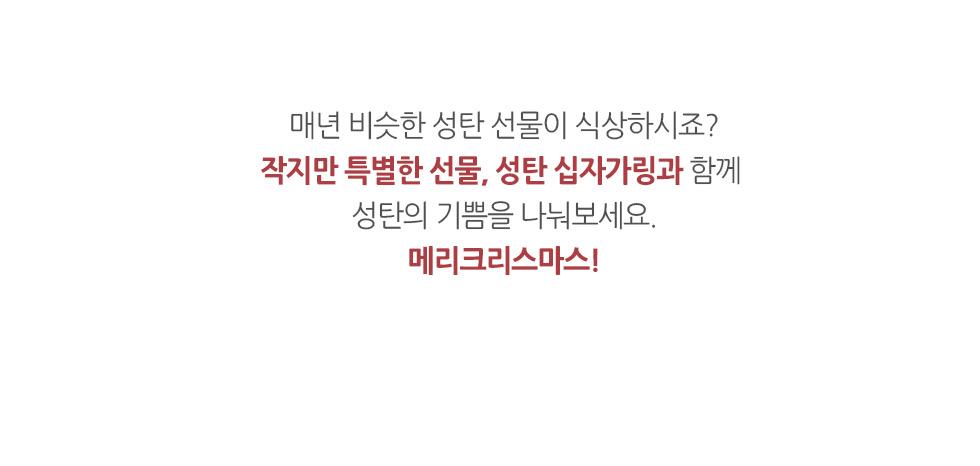 크리스마스 십자가링 스마트링 소개