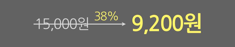 2p 한 세트 가격은 38%할인된 팔천원