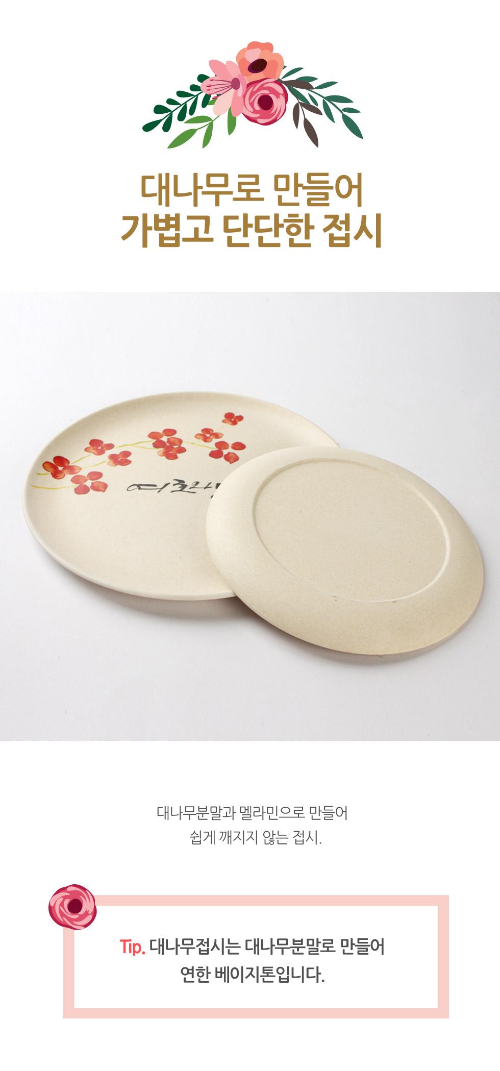 대나무로 만들어 가볍고 단단한 접시
