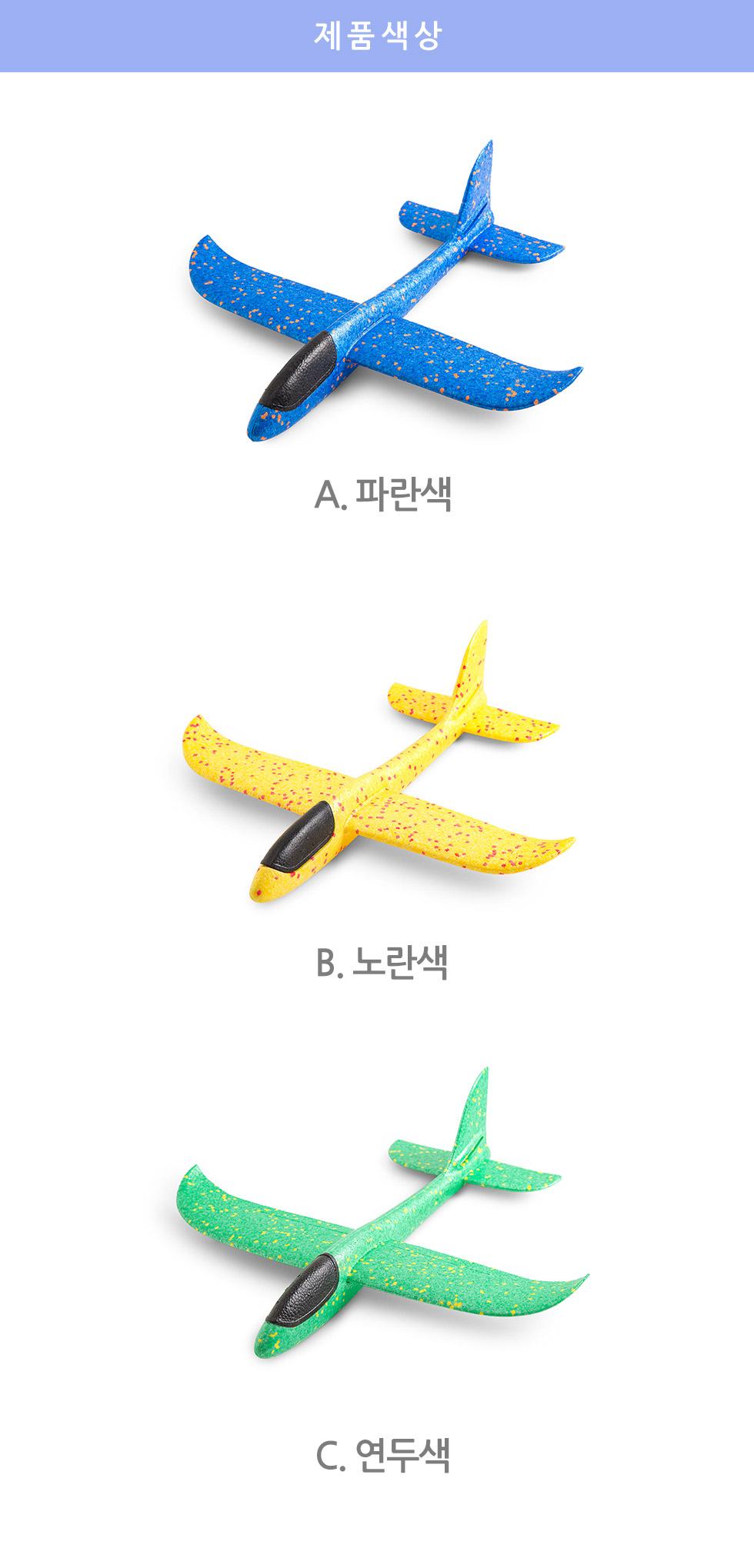 핸드 글라이더 - I can FLY with JESUS 색상 별 옵션사진 - A.파란색, B.노란색, C.연두색