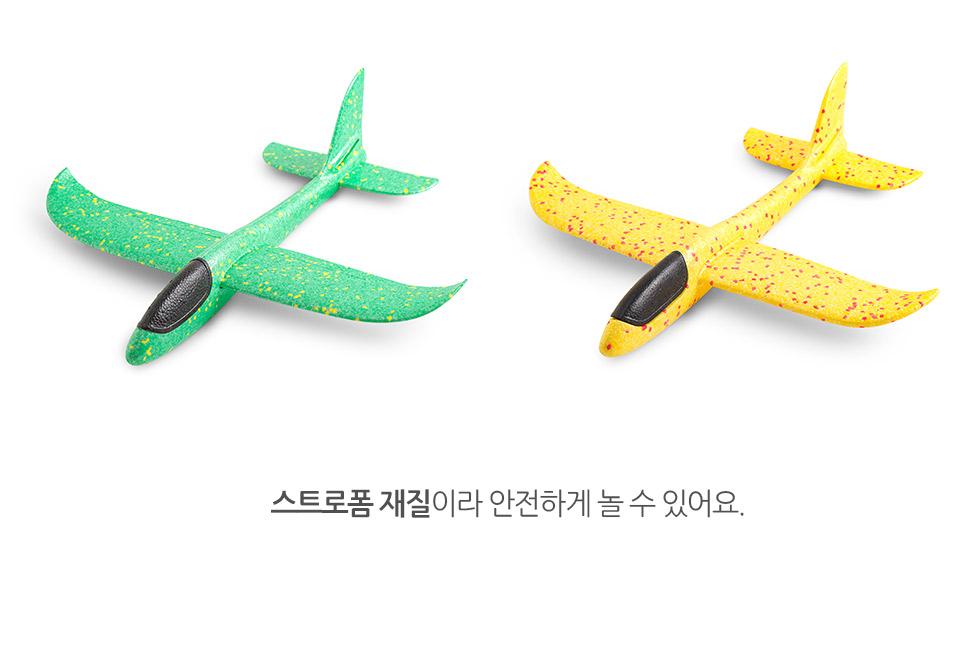 핸드 글라이더 - I can FLY with JESUS 스티로폼 재질로, 안전하게 놀 수 있어요.