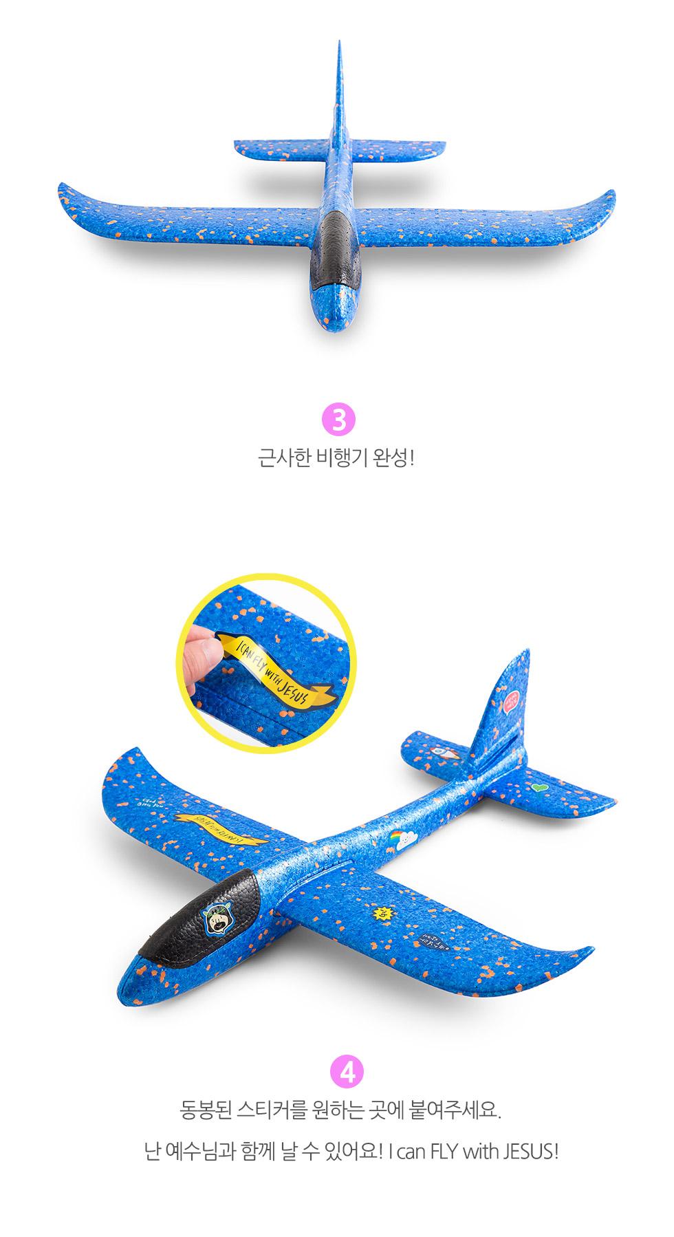 핸드 글라이더 - I can FLY with JESUS 동봉된 스티커로 예쁘게 꾸며 주세요