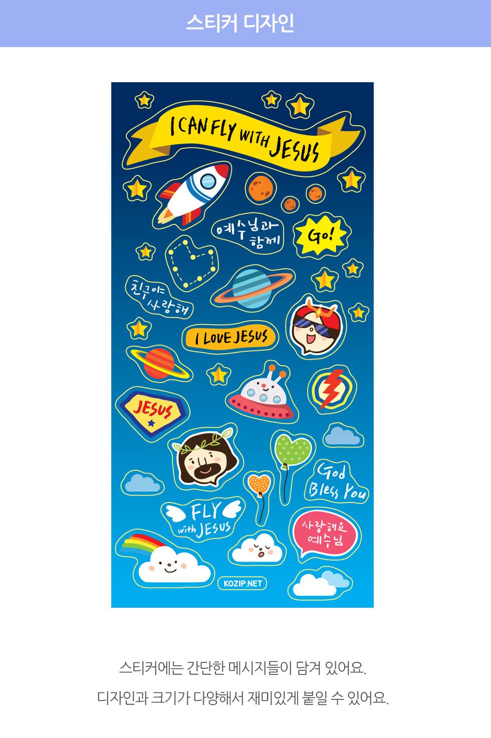 핸드 글라이더 - I can FLY with JESUS 디자인과 크기가 다양한 메시지 스티커거 동봉돼있어요.