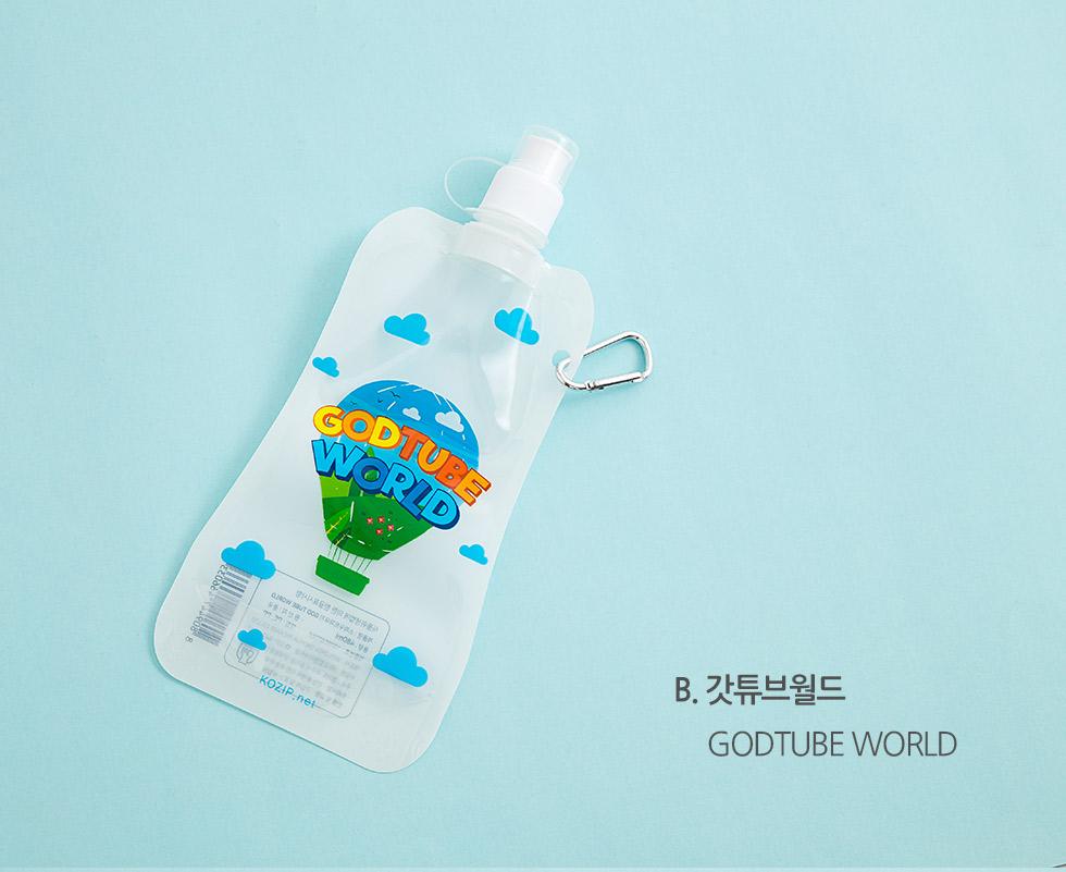 메시지가 담긴 접는 물병 스파우트 파우치 B.갓튜브월드 GODTUBE World