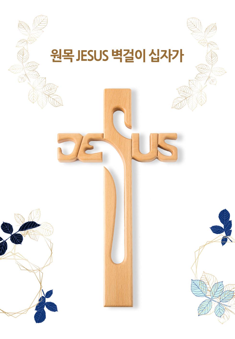 원목 JESUS 벽걸이 십자가 타이틀이미지