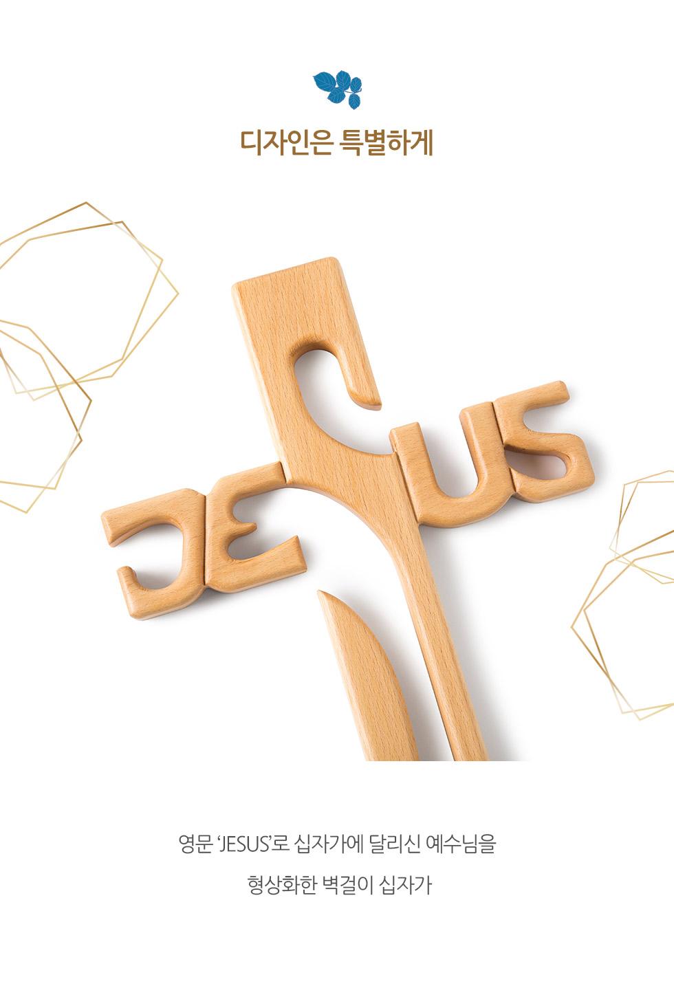 원목 JESUS 벽걸이 십자가 디자인은 특별하게