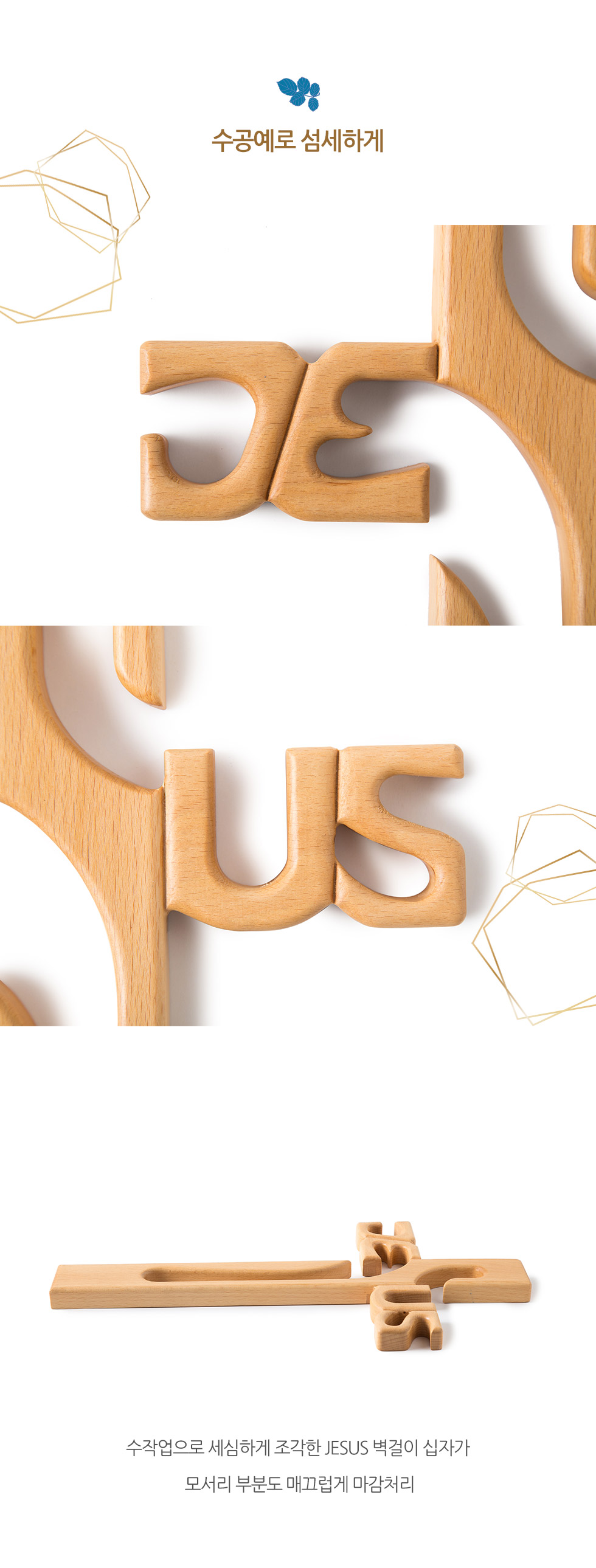 원목 JESUS 벽걸이 십자가 수공예로 섬세하게