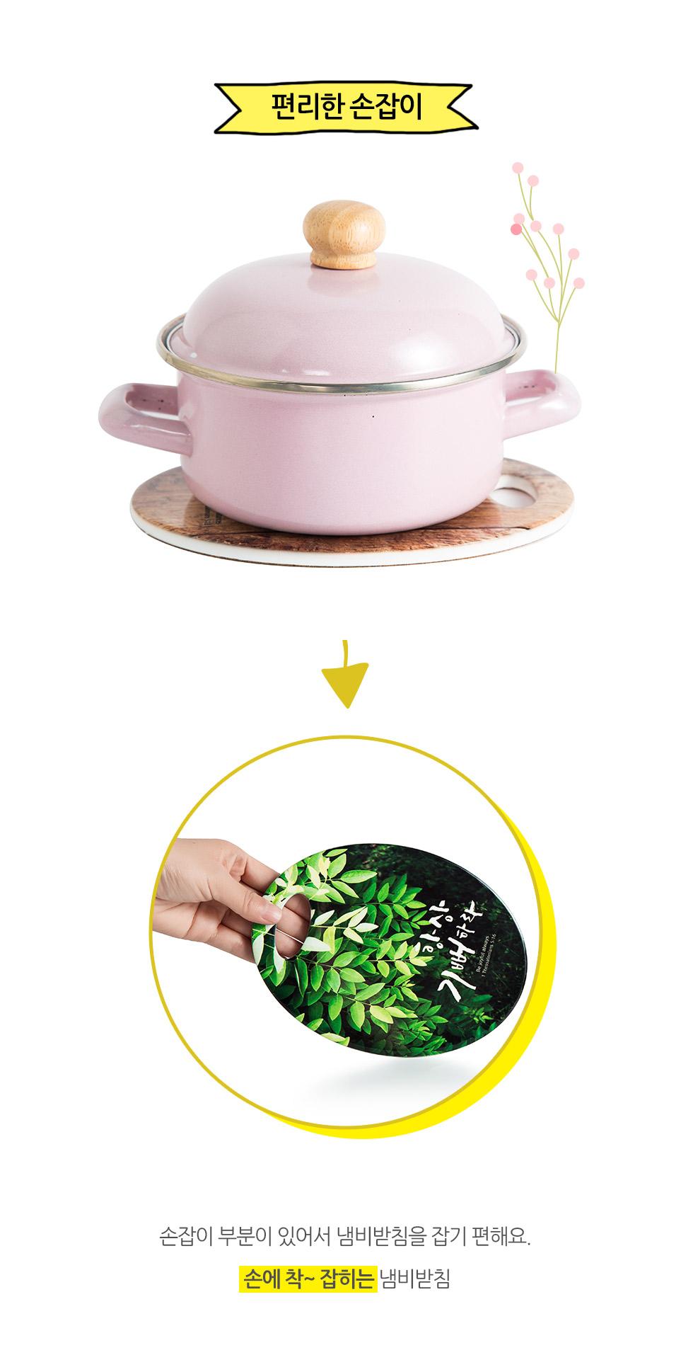 말씀이 있는 손잡이 냄비받침 손잡이가 있어 편리해요