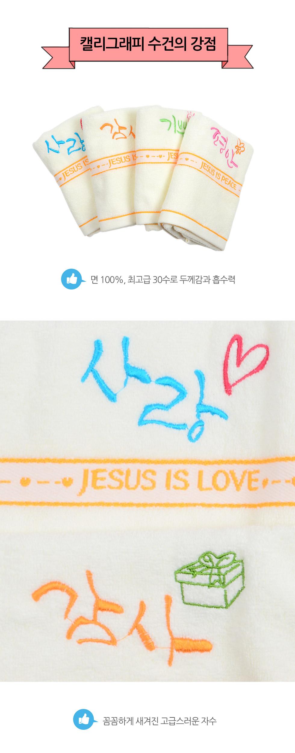 캘리그래피 수건 평안/기쁨/사랑/감사 캘리그래피 수건의 강점