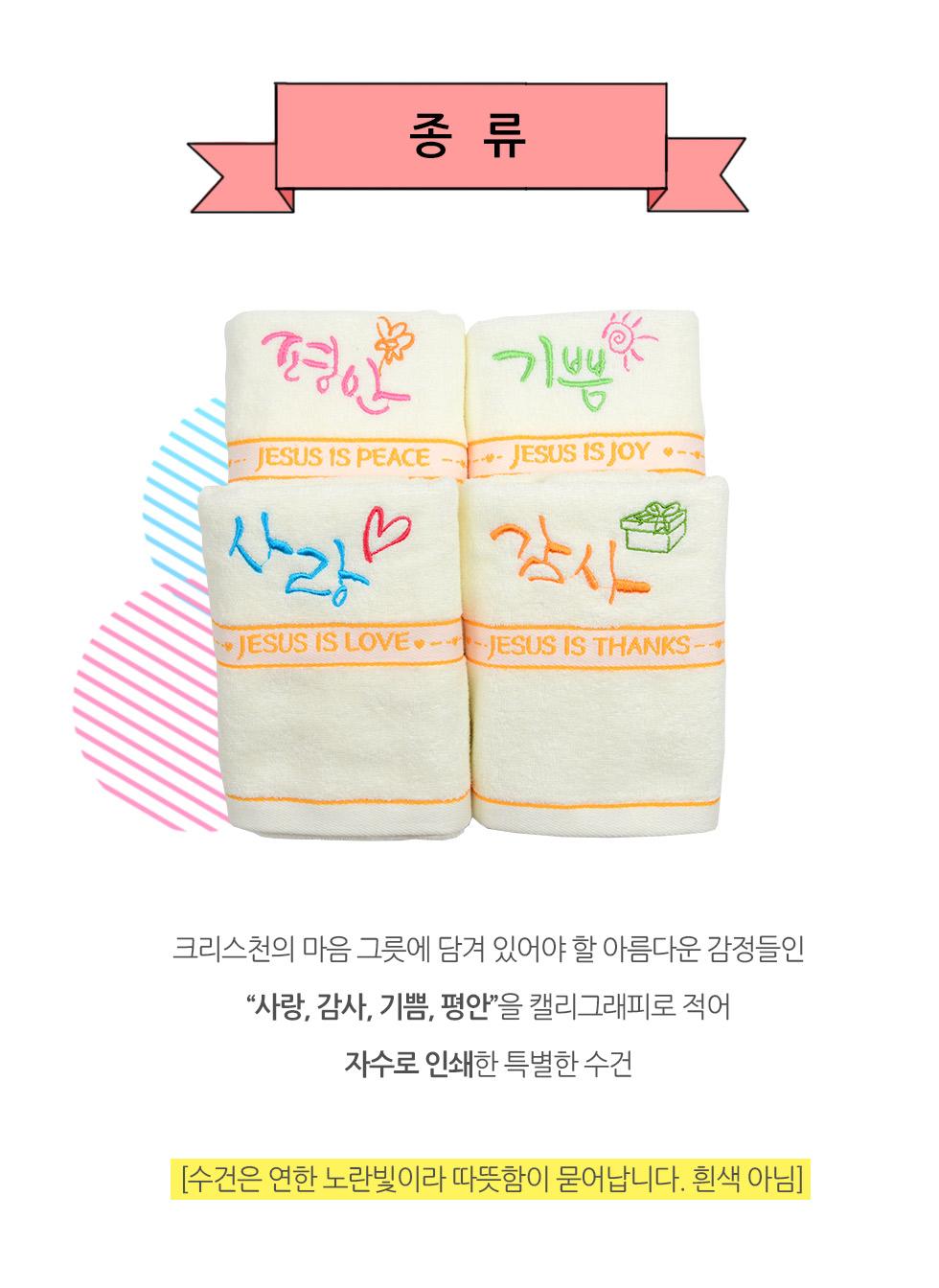 캘리그래피 수건 평안/기쁨/사랑/감사 종류