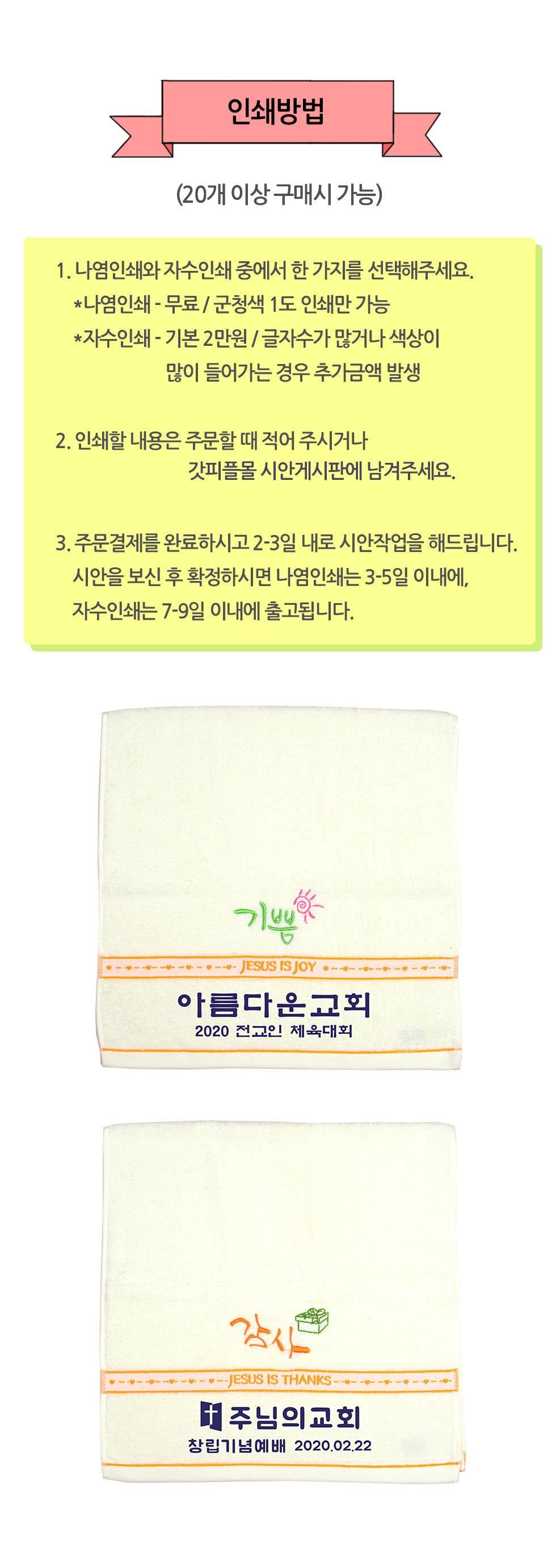 캘리그래피 수건 평안/기쁨/사랑/감사 인쇄방법