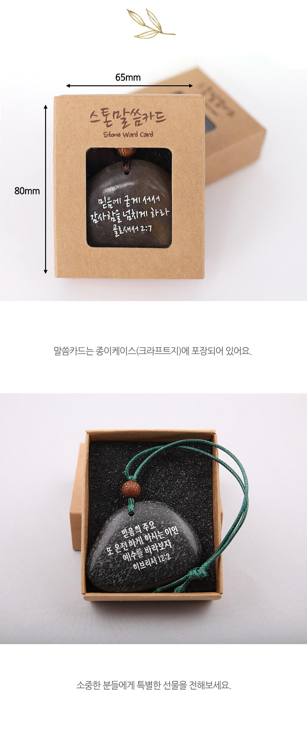 스톤말씀카드 - 랜덤박스 낱개판매 패키지 - 투명창이 있는 성냥갑형 종이상자