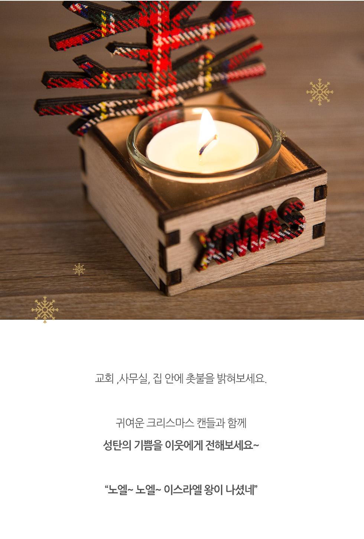 메리크리스마스 우드 캔들홀더 - 교회, 사무실, 집 안에 촛불을 밝혀 보세요.