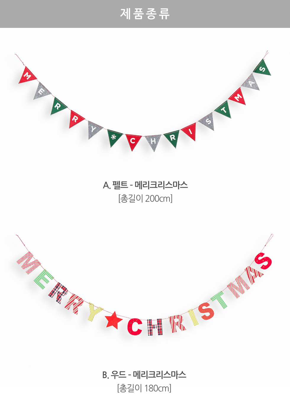 메리크리스마스 가랜드 2종 - 우드가랜드, 펠트가랜드 - 종류 A.펠트 - 메리크리스마스 B.우드 - 메리크리스마스