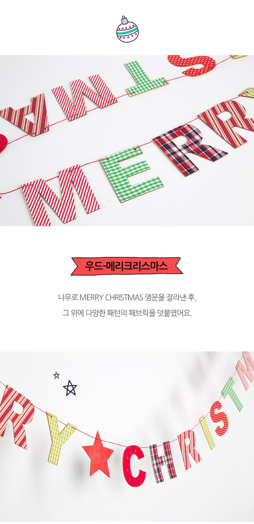 메리크리스마스 우드가랜드 - 우드컷팅된 메리크리스마스 영문철자 위에 크리스마스 패턴 패브릭으로 덧붙였어요