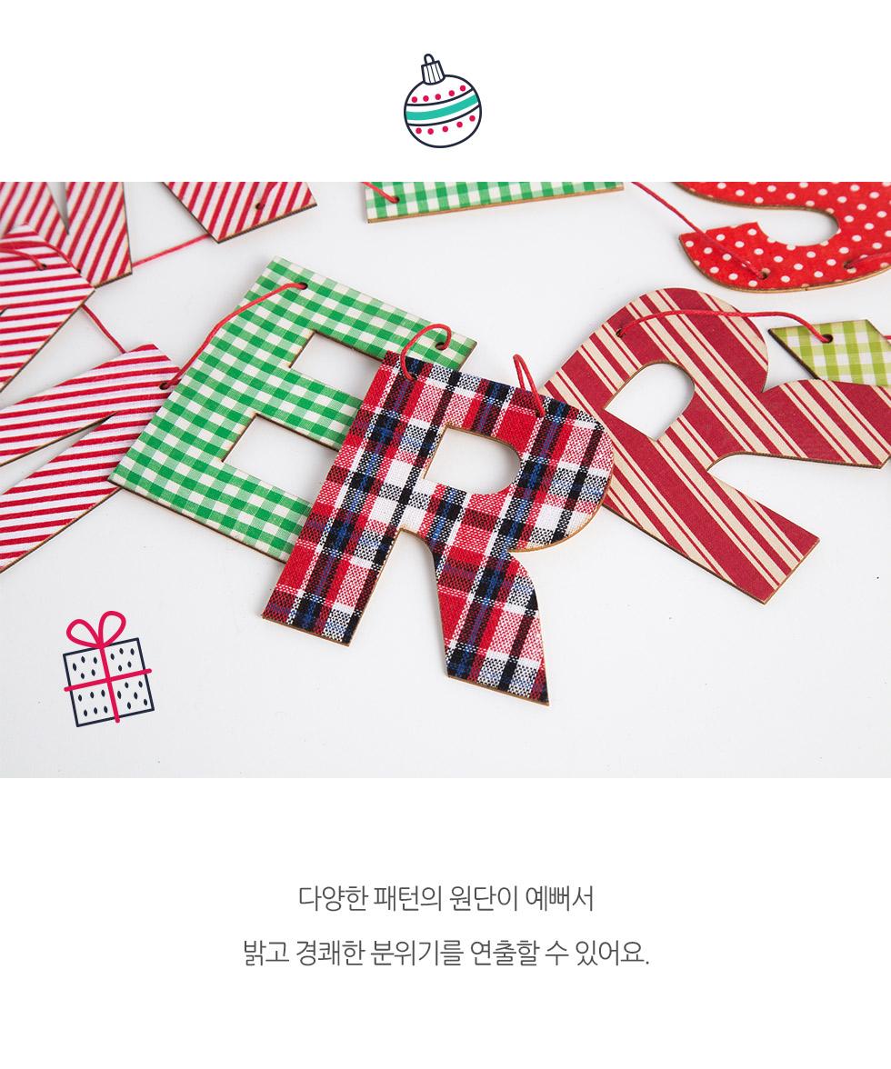 메리크리스마스 우드가랜드 - 다양한 크리스마스느낌의 패턴 원단이 한층 분위기를 밝혀줘요