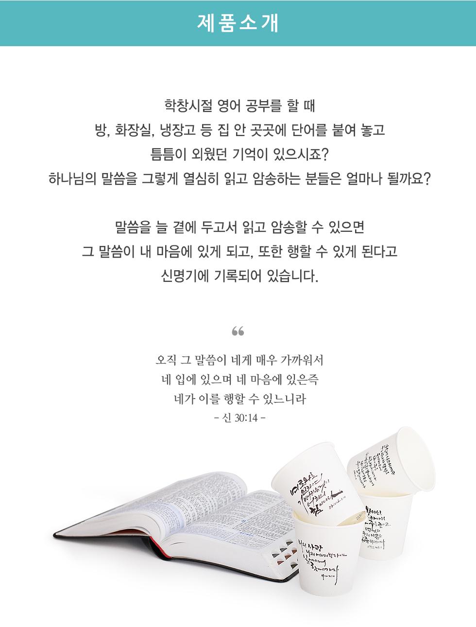 캘리그래피 말씀 종이컵 6.5oz 제품소개
