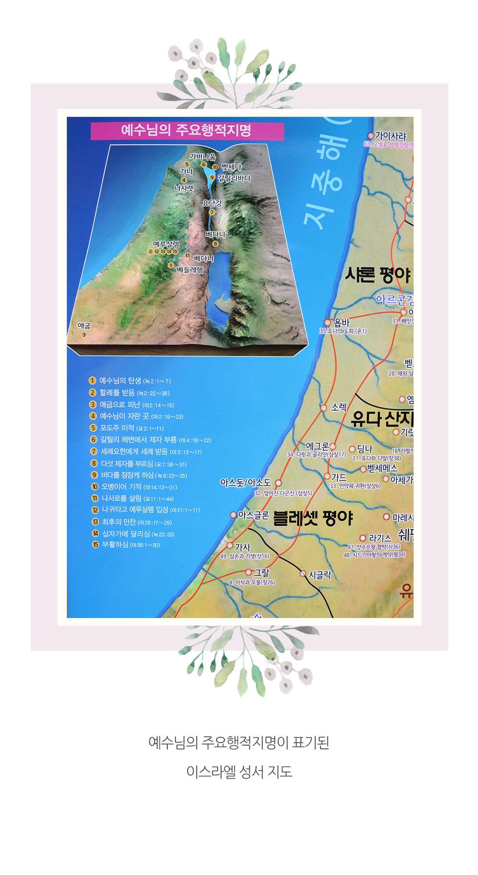 한눈에 보는 이스라엘 성서지도(사건별) - 예수님의 주요 행적지명