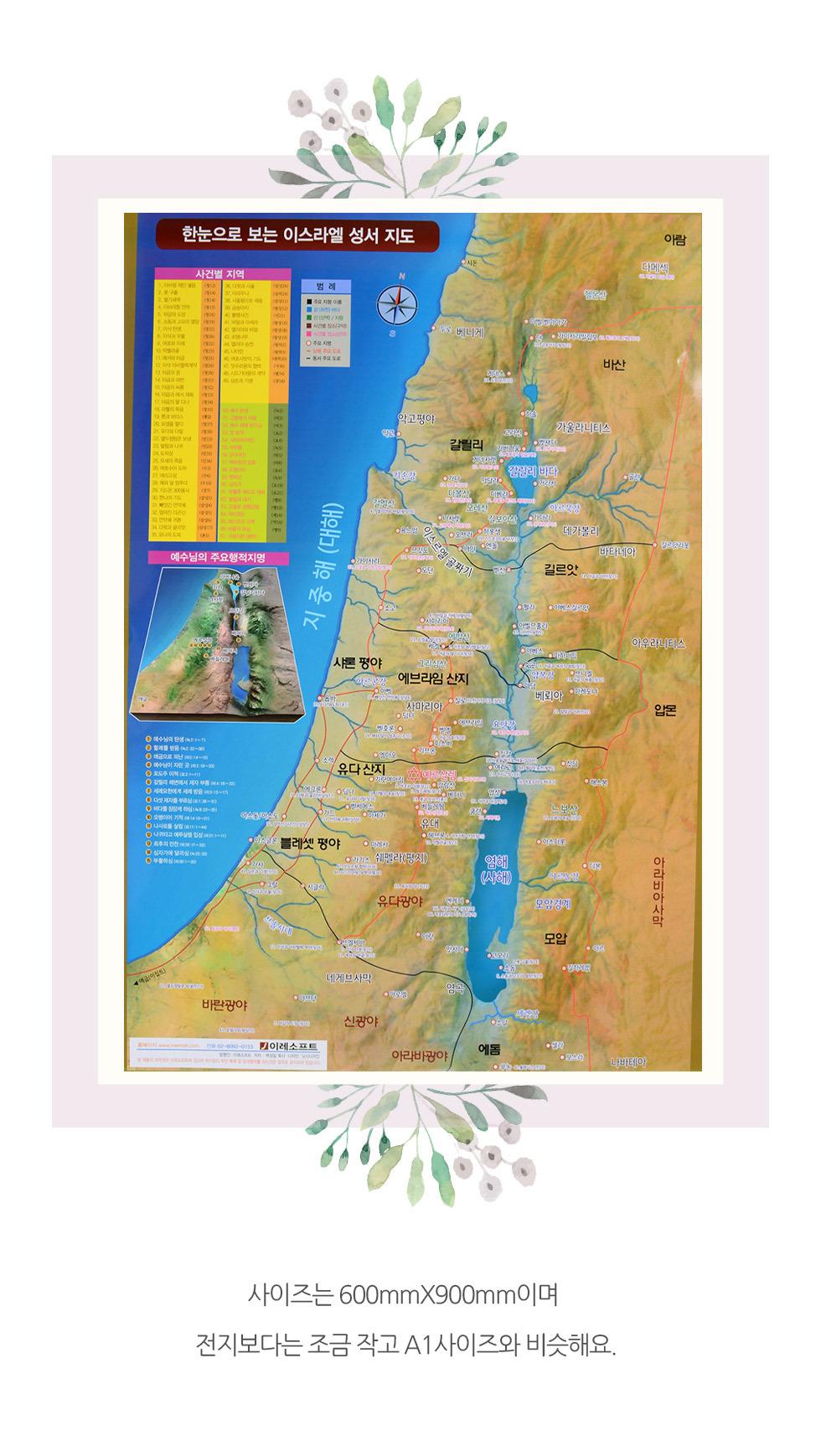 한눈에 보는 이스라엘 성서지도(사건별) - 지도 전체 보기, 크기 가로 600mm 세로 900mm